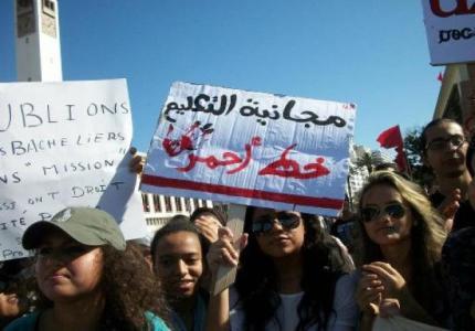 أبدا، لن يقبل المغاربة بضرب مجانية التعليم !!