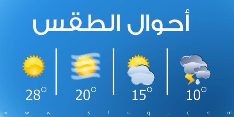 توقعات أحوال الطقس في ربوع المملكة ليوم  الأحد 25 شتنبر 2016