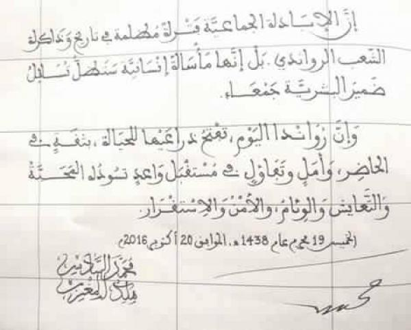 إعجاب فايسبوكي بخط الملك محمد السادس بعد توقيعه على الدفتر الذهبي برواندا