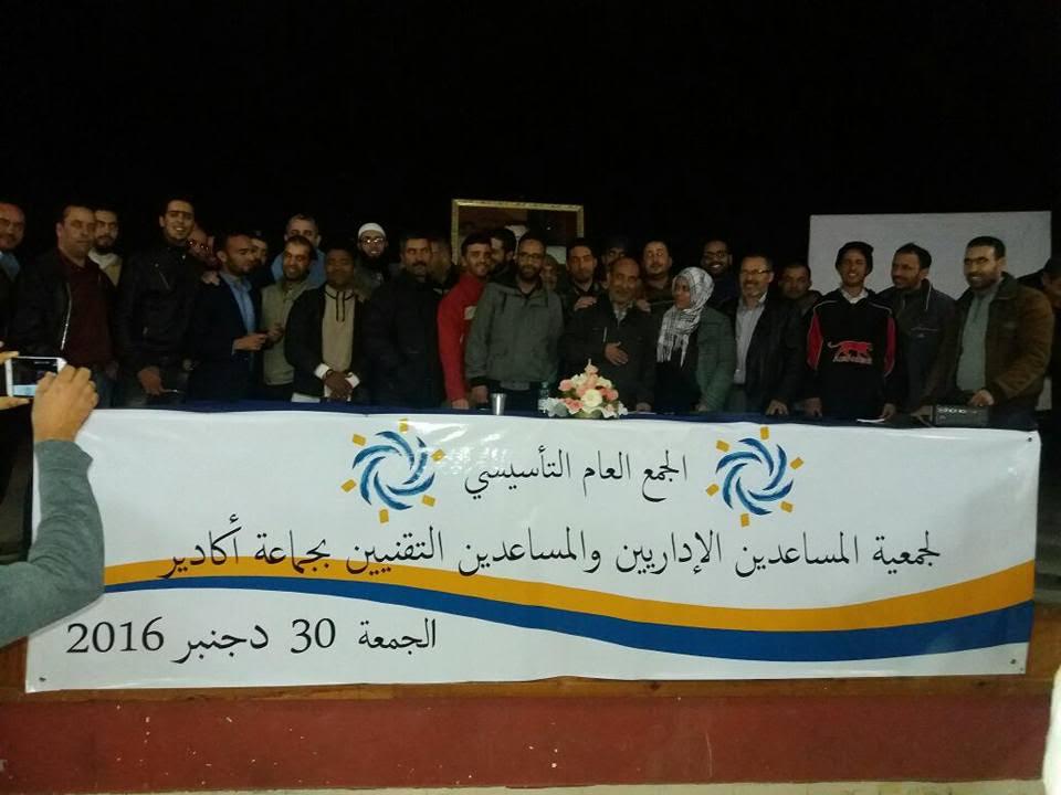 المساعدون الإداريون والتقنيون بجماعة أكادير ينتظمون في إطار جمعية لتصحيح وضعيتهم