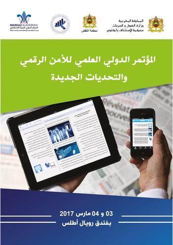 اكادير تحتضن المؤتمر الدولي العلمي للأمن الرقمي والتحديات الجديدة