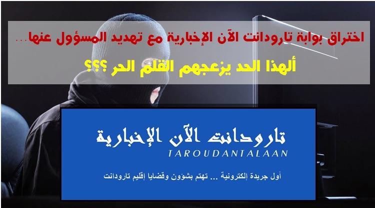 اختراق موقع تارودانت الآن الإخبارية مع تهديد المسؤول عنه…