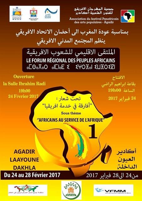 الملتقى الاقليمي للشعوب الافريقية