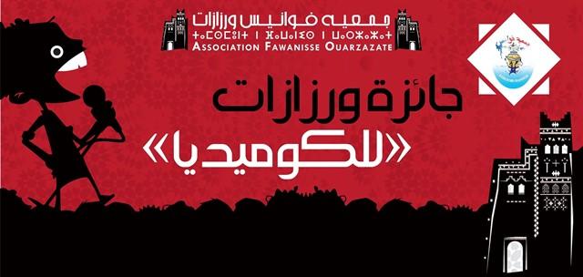 """جمعية فوانيس تنظم النسخة الأولى من """"جائزة ورزازات للكوميديا"""""""